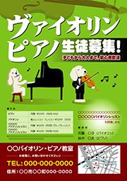 バイオリンピアノ教室チラシ広告制作、フライヤー作成印刷、プリント