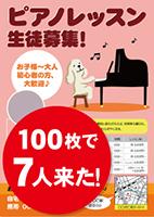 ピアノ教室チラシ広告ビラフライヤーデザイン作成