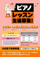チラシ『アップライトピアノ1』宣伝広告印刷教室生徒募集