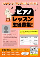 チラシ『イヌピアノ』教室宣伝広告生徒募集