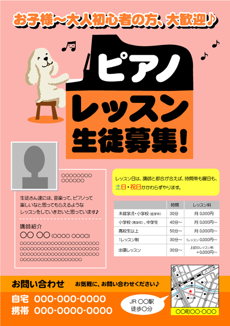 ピアノ教室チラシ宣伝ビラ広告制作印刷ポスター