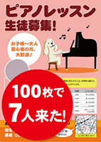 ピアノチラシ宣伝広告印刷教室生徒募集