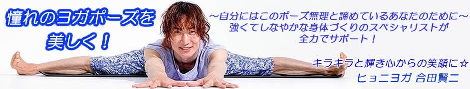 合田賢二 ヒョニヨガ ピンチャマユラーサナ練習会 ブリッジ集中ワーク 後屈WS アシュタンガヨガ
