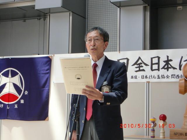 ◆開会挨拶◆ 日本けん玉協会 会長 丸石照機(九段)