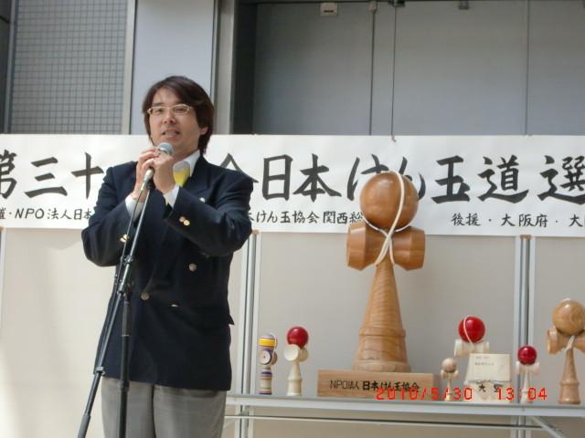 ◆開会挨拶◆ 日本けん玉協会関西総支部長 矢野博幸(五段)