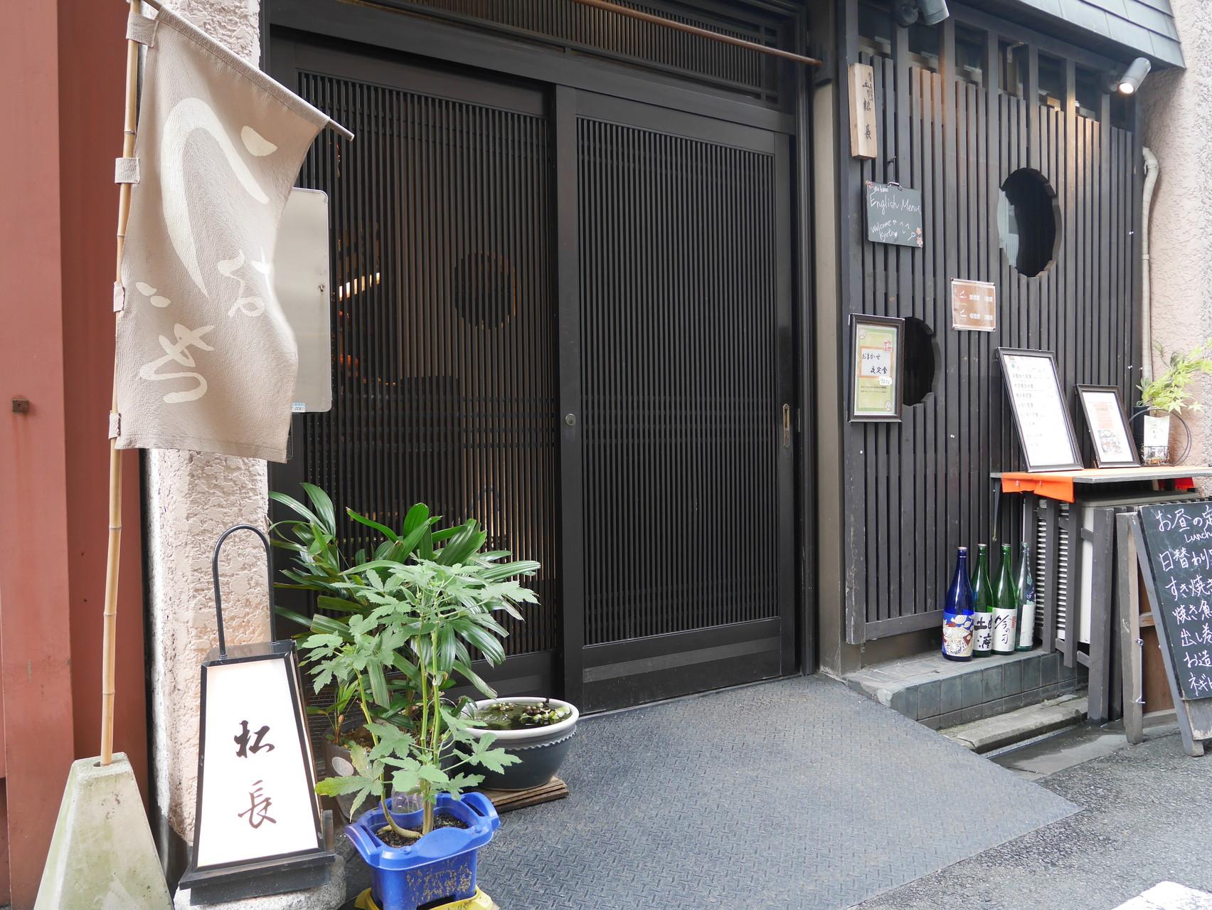 Kyoto Matsucho