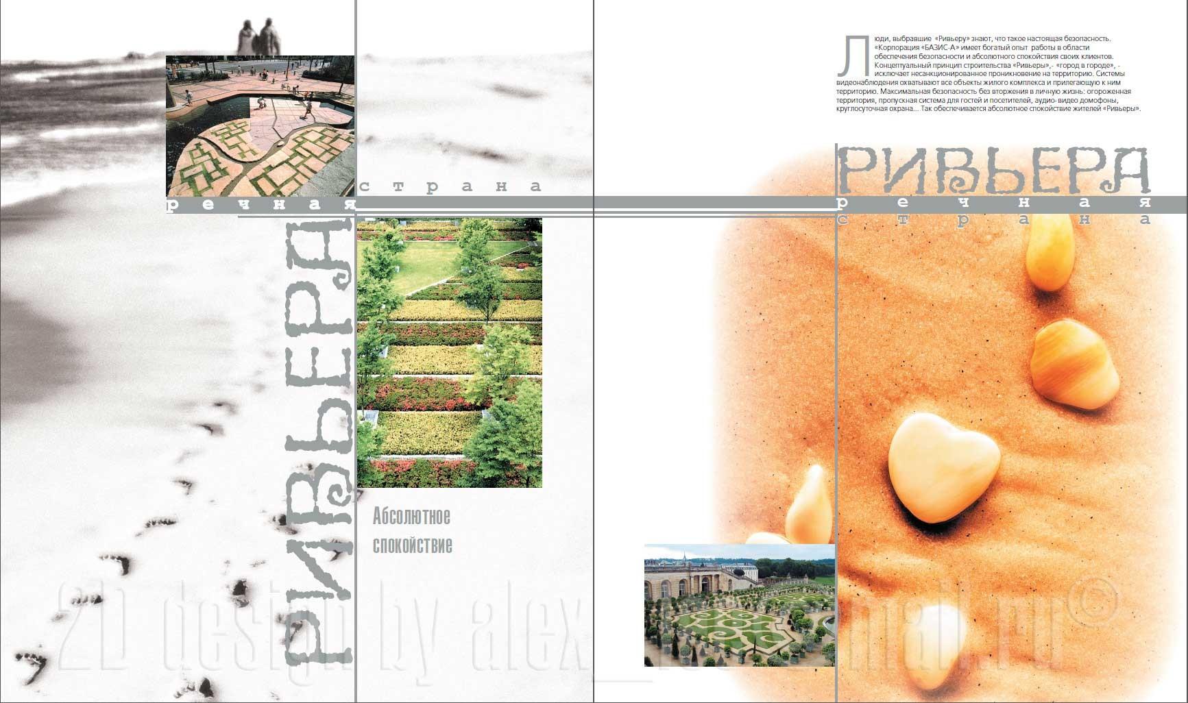 """Riviera"". Booklet. Basis-A. U-turn"