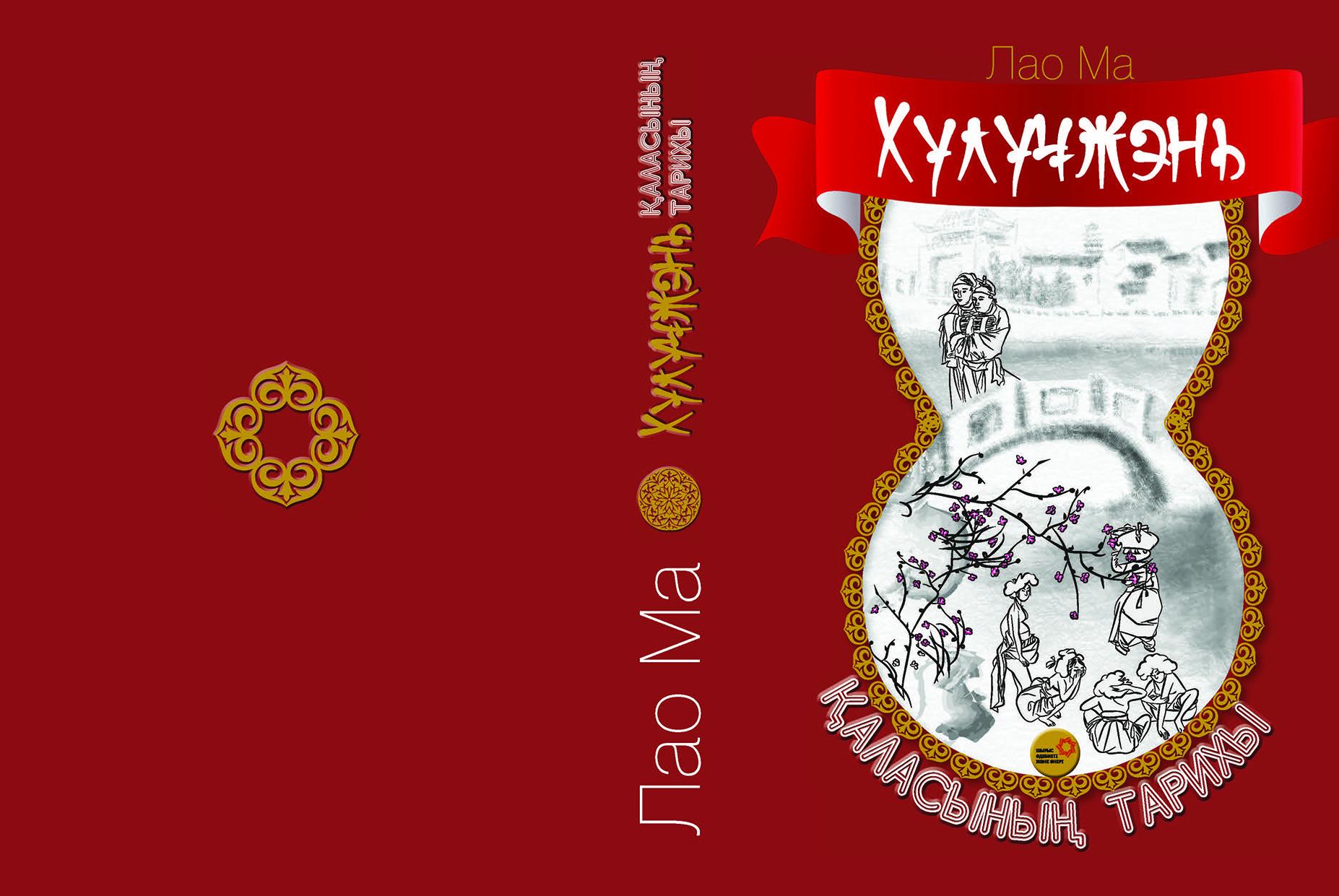 """""""历史悠久的城市Huluzhen on kz"""".  Book. Cover. U-turn"""