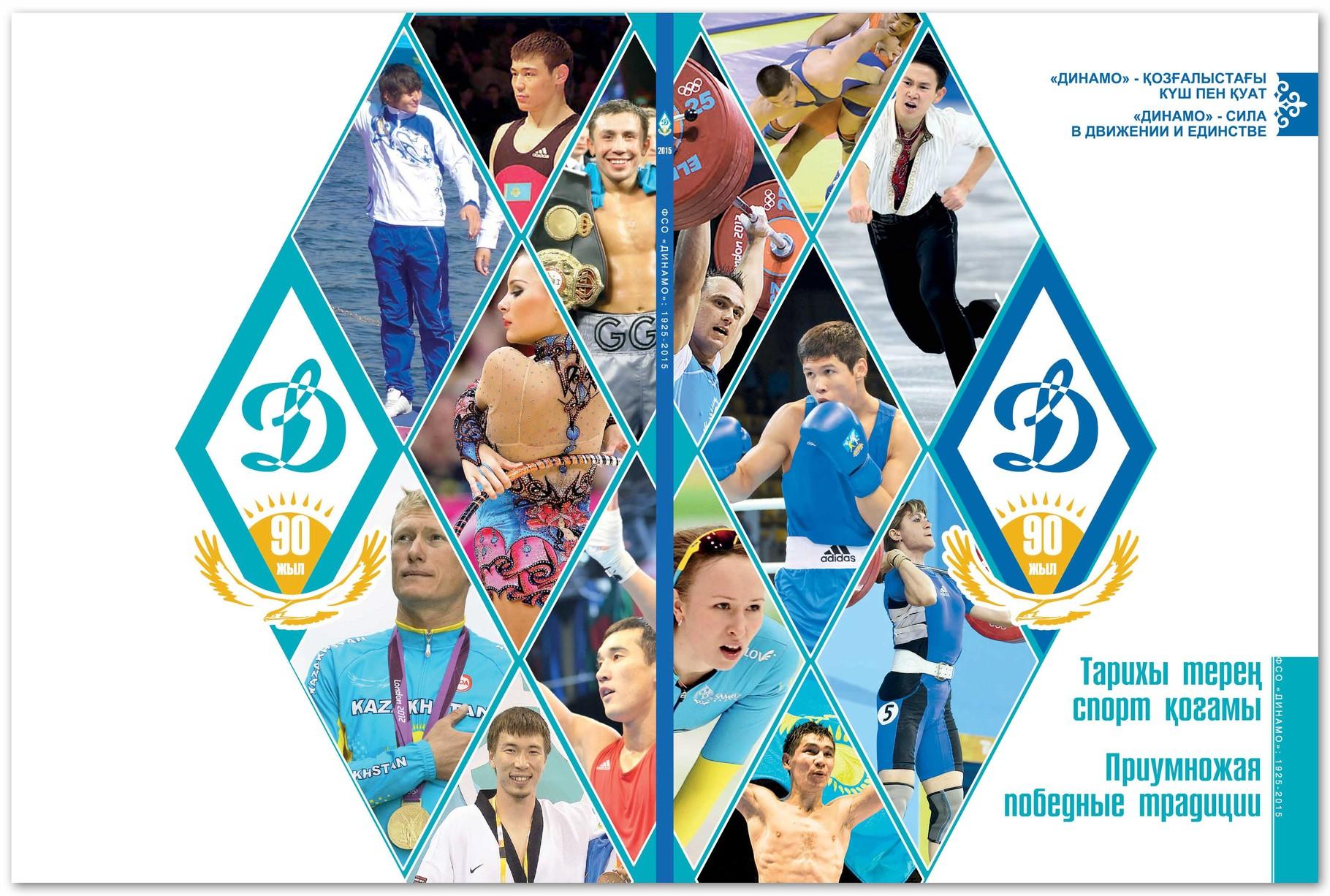 """Dynamo 90 years"".  Magazine. Cover. Dynamo. U-turn"