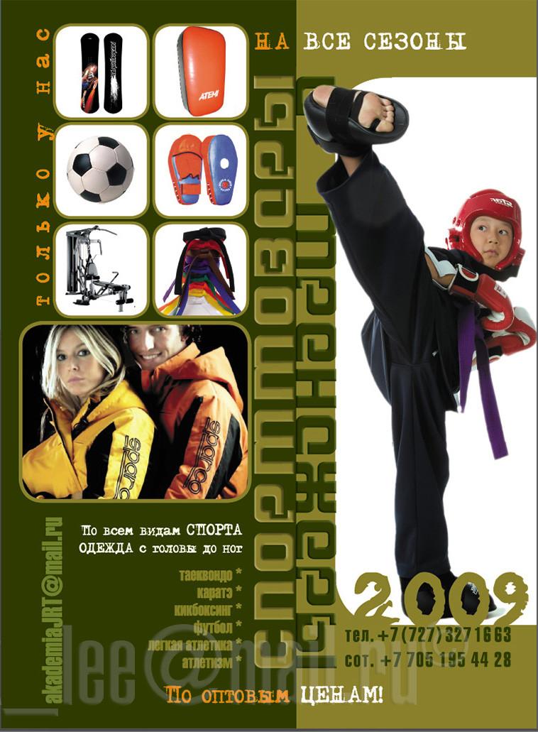 """Advertising module"".  Martial arts Eurasia kz"