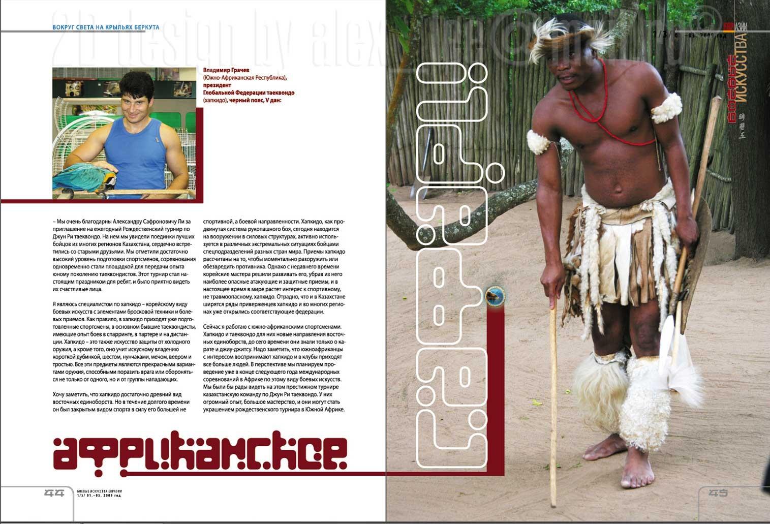 """Martial arts Eurasia kz"". Magazine. U-turn"