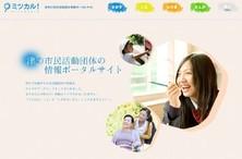 津の市民活動団体を検索!「ミツカル」