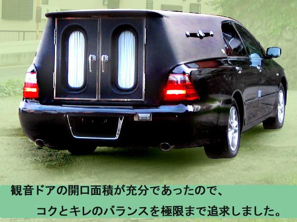 ゼロクラウン 霊柩車