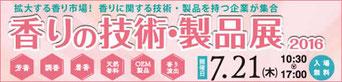 香りの技術・製品展に出展(2016.7.21)