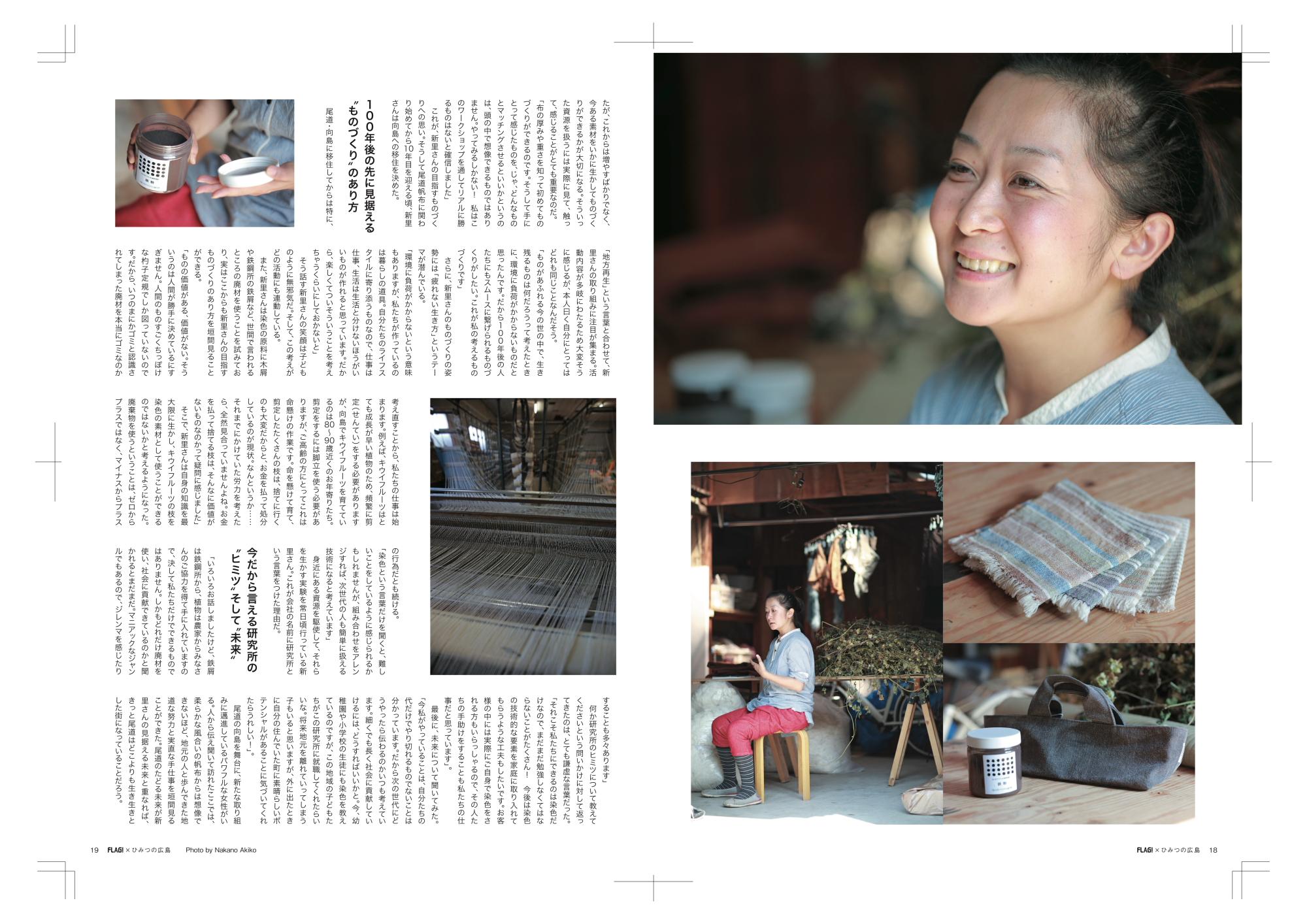 広島 akiko photography フォトグラファー カメラマン 写真 中野章子