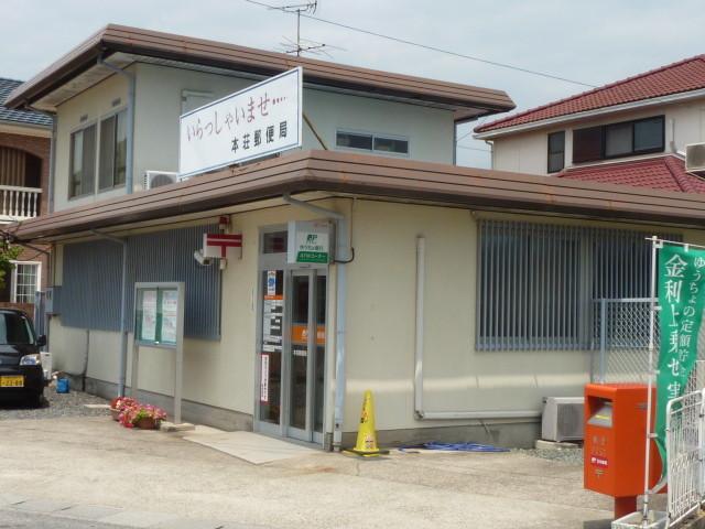 本荘郵便局(徒歩4分くらい)
