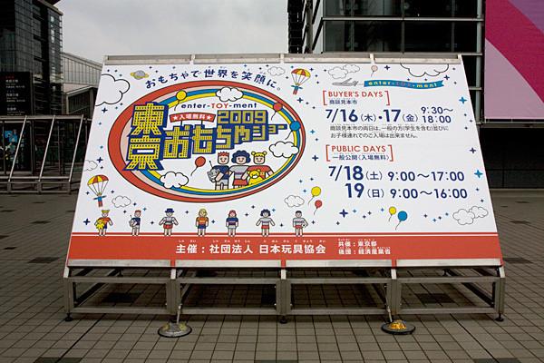 2009東京おもちゃショー
