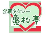 介護・福祉タクシー「亀松亭」(旅客事業)