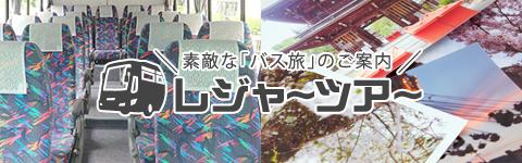 レジャーツアー(国内バスツアー)