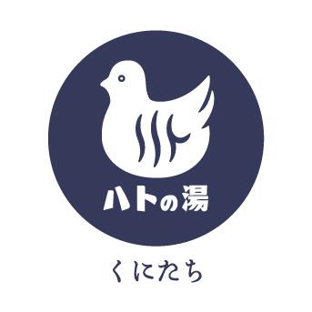 国立市最後の銭湯「鳩の湯」ロゴマーク 2016