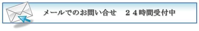 清須市の遺言・相続サポートセンター メールでのお問合せ