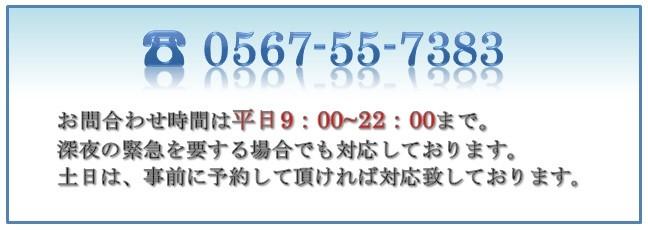 名古屋市の遺言・相続の相談先 電話番号0567-55-7383
