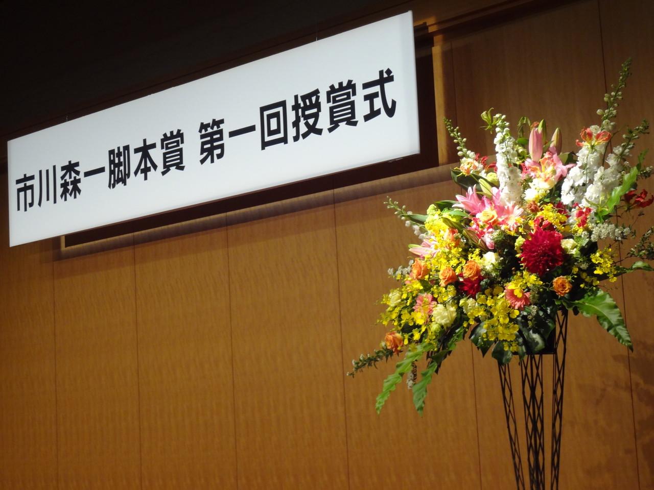 2013年4月22日(月)【第1回】市川森一脚本賞  授賞式