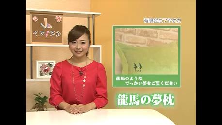 「龍馬の夢枕」テレビショッピング