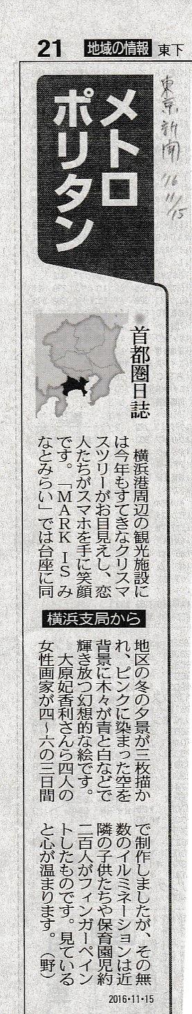 東京新聞掲載2016.11.15(火)