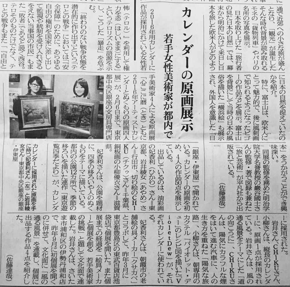 1/11(月) 埼玉新聞掲載
