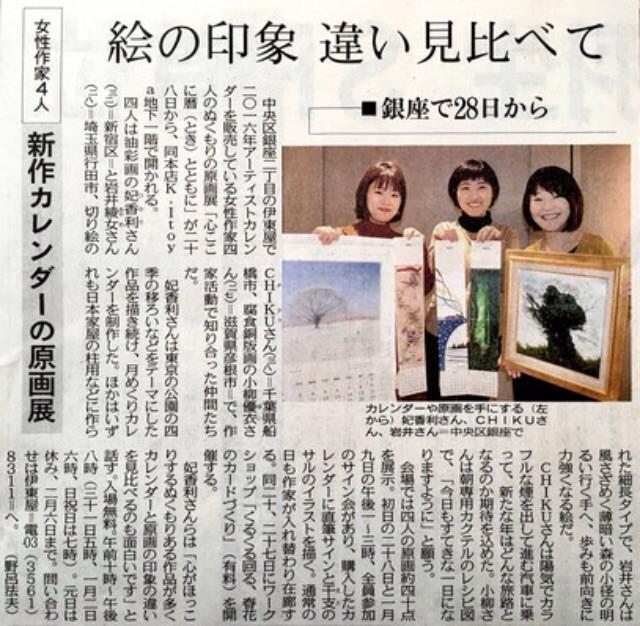 東京新聞都心版