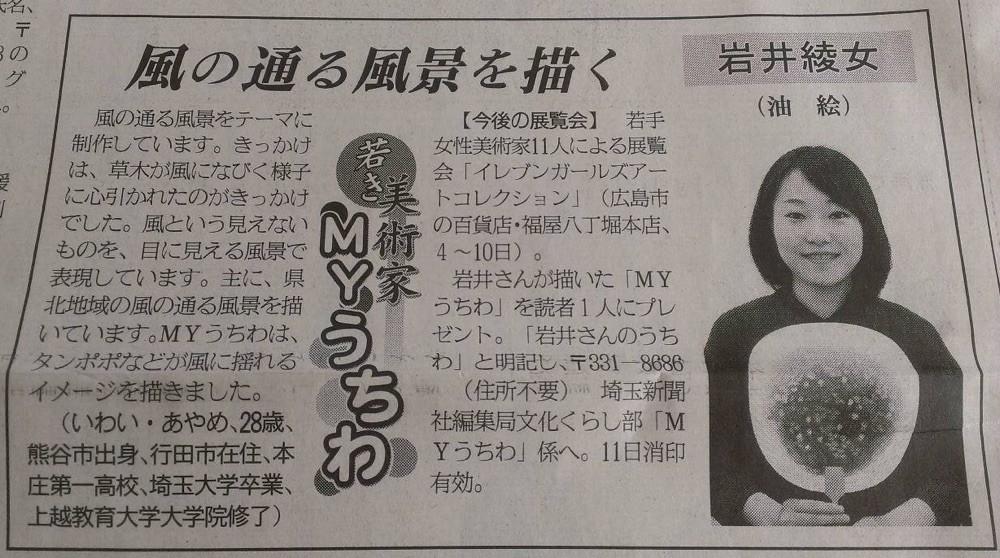 埼玉新聞掲載 2016(H28).2.4.木