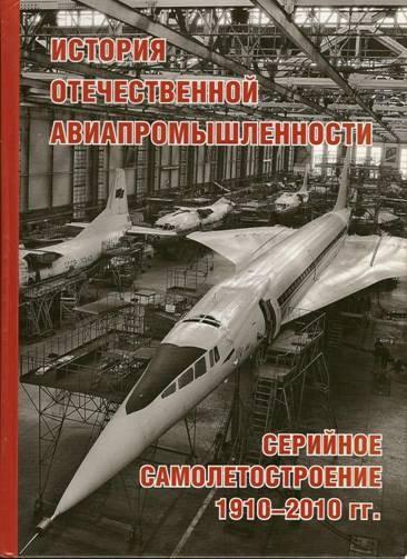 Historische vaterländische Flugzeugproduktion in der UdSSR