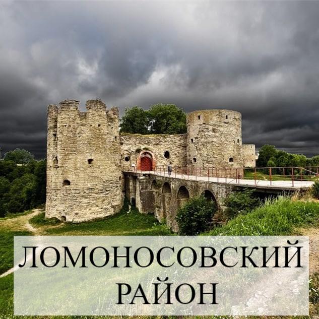 Ломоносовский район, аренда и продажа недвижимости, справочники поселений.