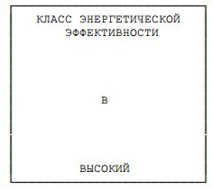 Пример схематического изображения указателя класса энергетической эффективности
