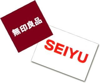 無印良品 SEIYUのプラプライベートブランド