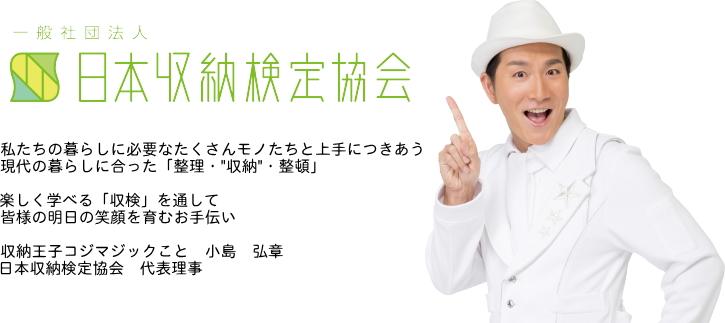収納王子コジマジック 日本州の王検定協会