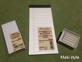 無印良品植林木ペーパーチェックリスト付箋紙と短冊型メモ チェックリスト