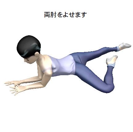 腰痛、背痛、肩こり、ストリッチ画像3