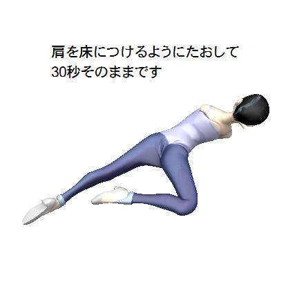 腰痛、背痛、肩こり、ストリッチ画像 右30秒