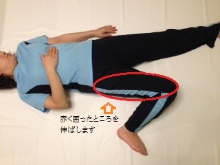 膝痛改善ストレッチ!膝・太もも・骨盤