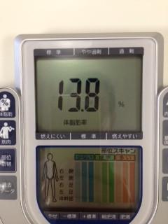 #体脂肪率13.8%