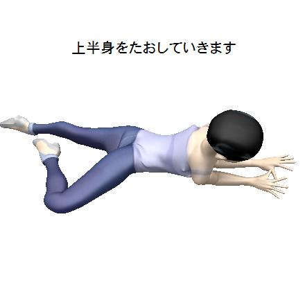 腰痛、背痛、肩こり、ストリッチ画像 右3