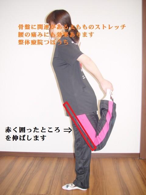 腰の痛みに効果的!ストレッチ 足首を上に持ち上げではなく足首を後ろに引く感じです