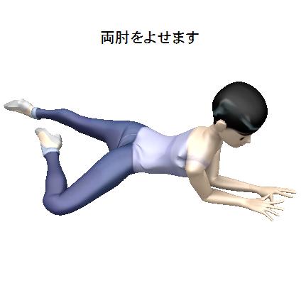 腰痛、背痛、肩こり、ストリッチ画像 右2