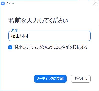 画面6 Zoomの名前入力