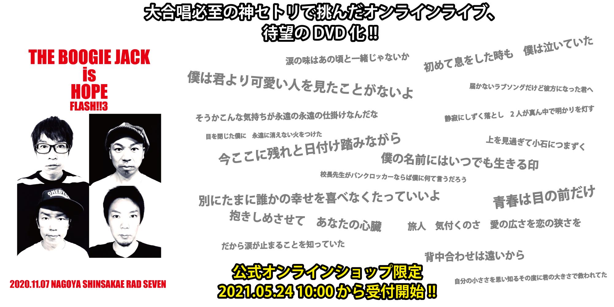 ライブDVD発売!!