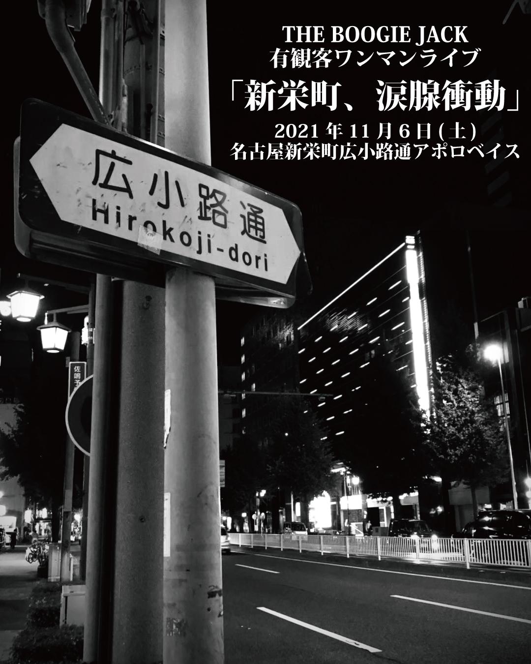 名古屋有観客ワンマンライブ決定!!
