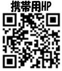 携帯用HP QRコード