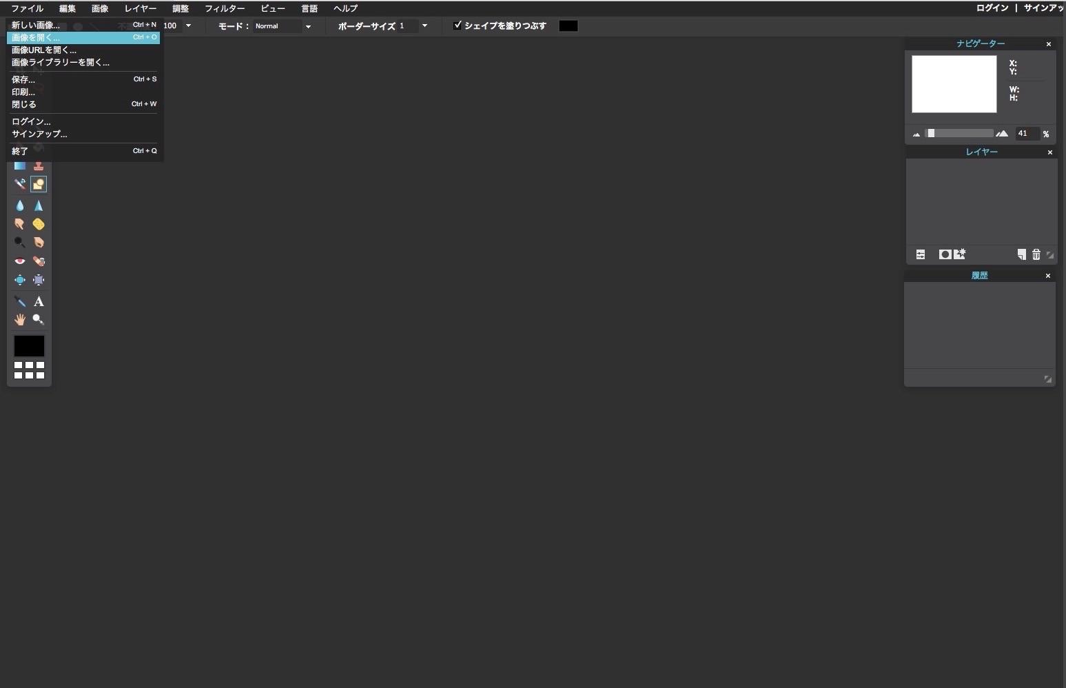 Pixir Editorへアクセスし、PC内の元ファイルを開きます。